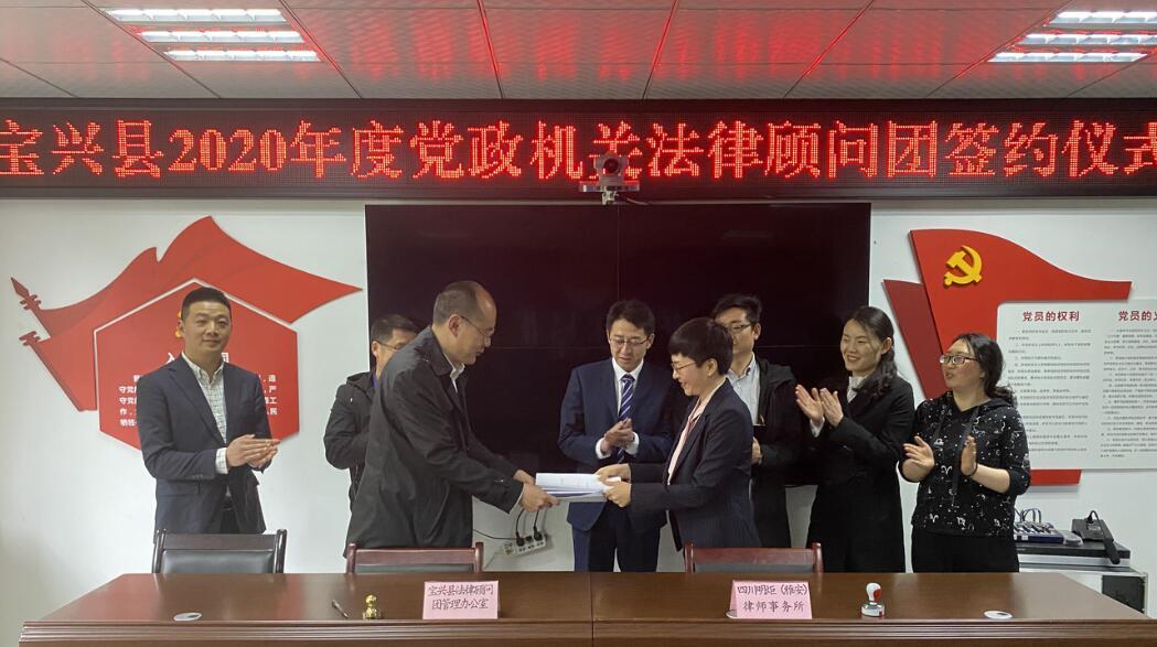 宝兴县:创新法律顾问制度  提升依法行政能力