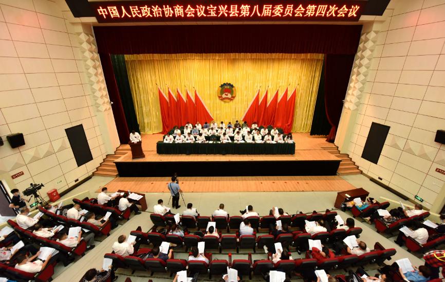 政协宝兴县第八届委员会第四次会议开幕