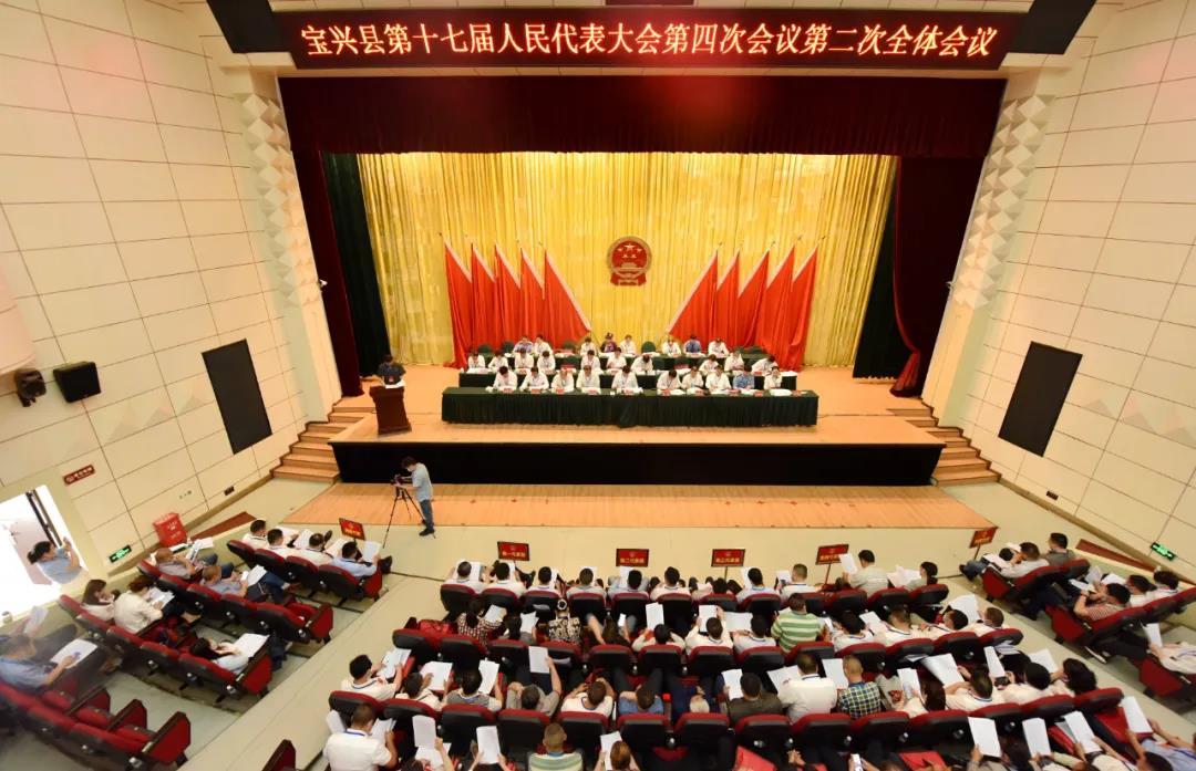 宝兴县第十七届人民代表大会第四次会议举行第二次全体会议