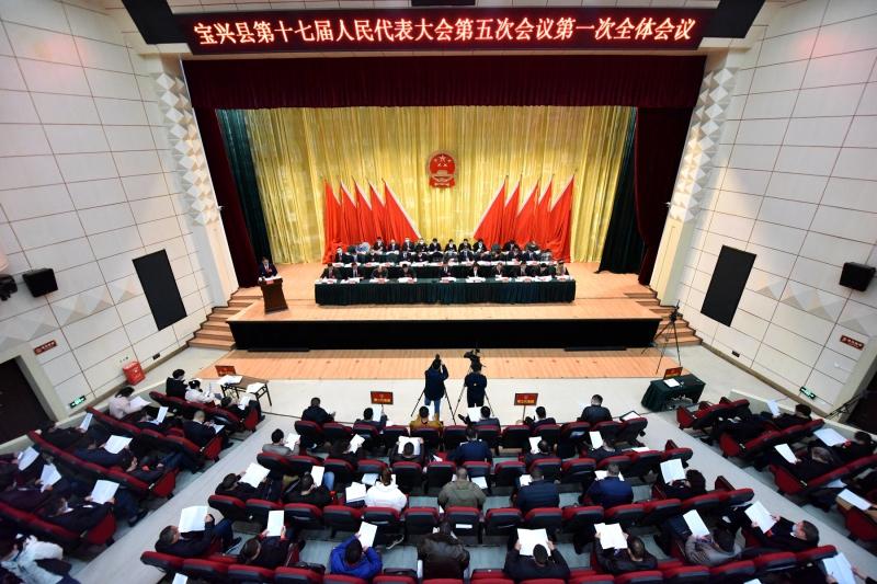 宝兴县第十七届人民代表大会第五次会议开幕