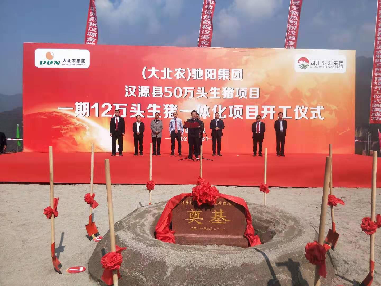 驰阳集团汉源县50万头生猪项目一期12万头生猪一体化项目正式开工
