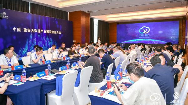 中国·雅安大数据产业园推介会在北京举行