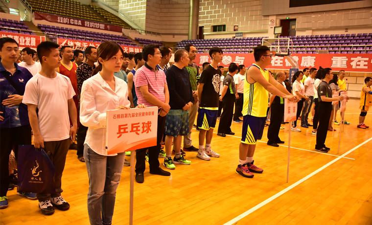 石棉县第九届全民健身联赛开赛
