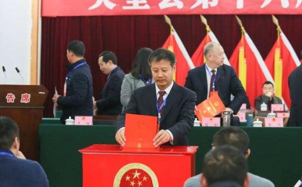 天全县第十六届人民代表大会第二次会议闭幕
