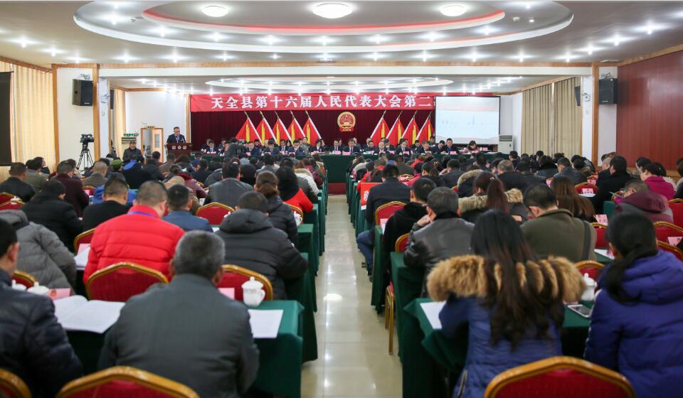 天全县第十六届人民代表大会第二次会议隆重召开