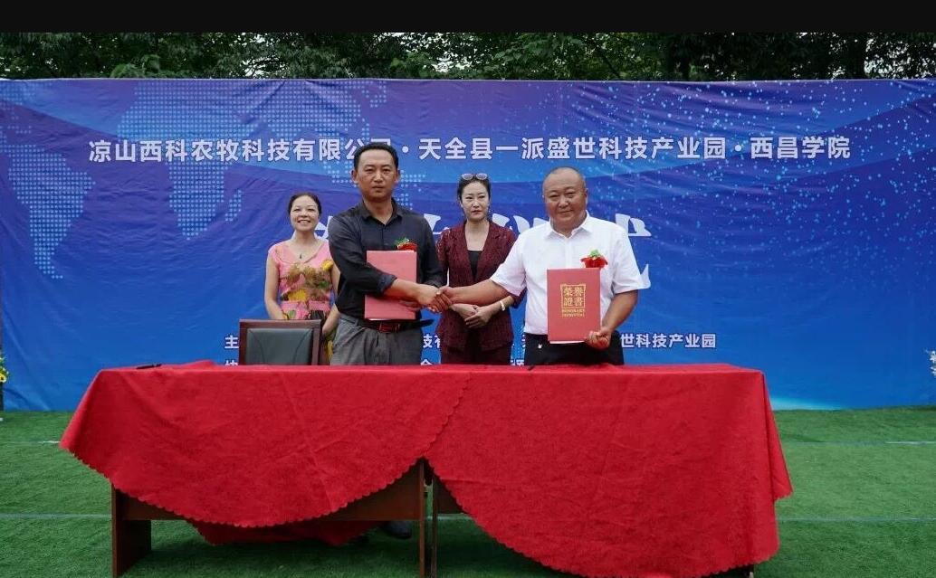 天全县红军村将建设农业科技产业园 促进农业转型升级