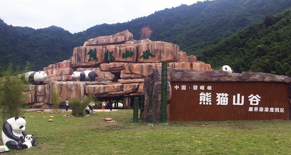 """""""熊猫山谷""""引领发展 雨城生态旅游再升级"""