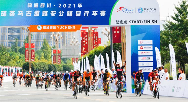 骑遍四川·2021年环茶马古道雅安公路自行车赛昨日开赛