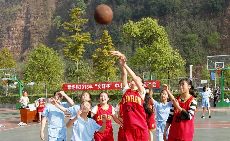 """荥经县2018年""""文轩杯""""中小学生篮球运动会落幕"""