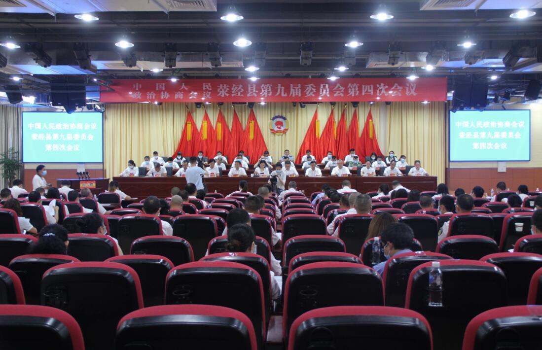 中国人民政治协商会议荥经县第九届委员会第四次会议开幕