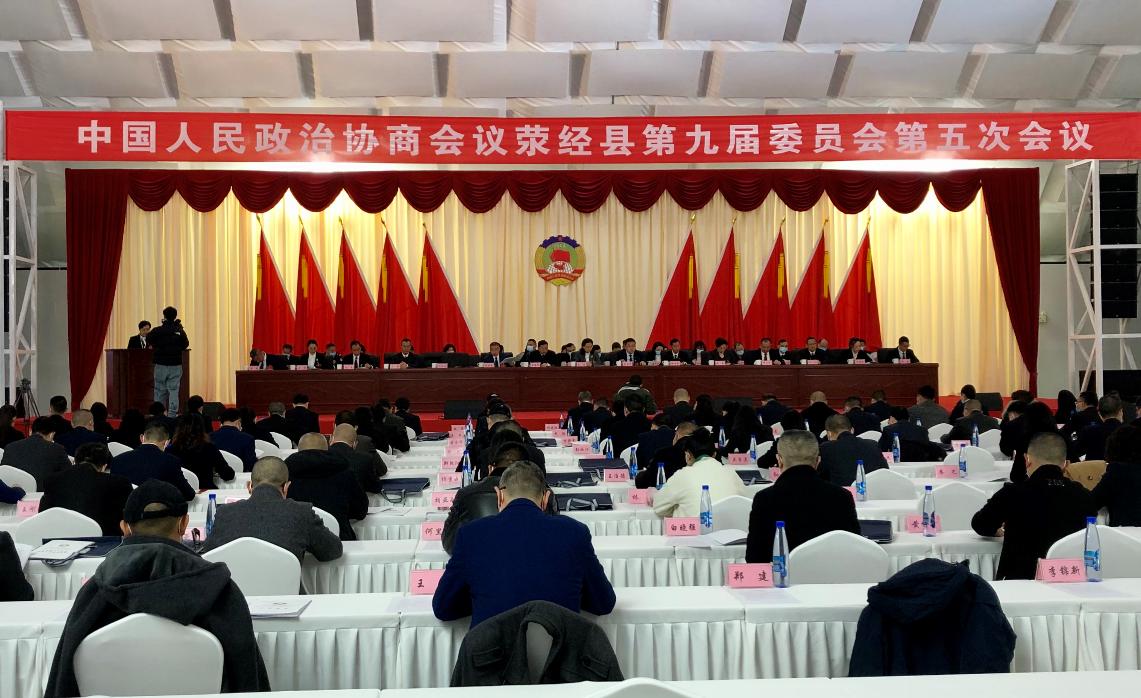 政协荥经县第九届委员会第五次会议开幕