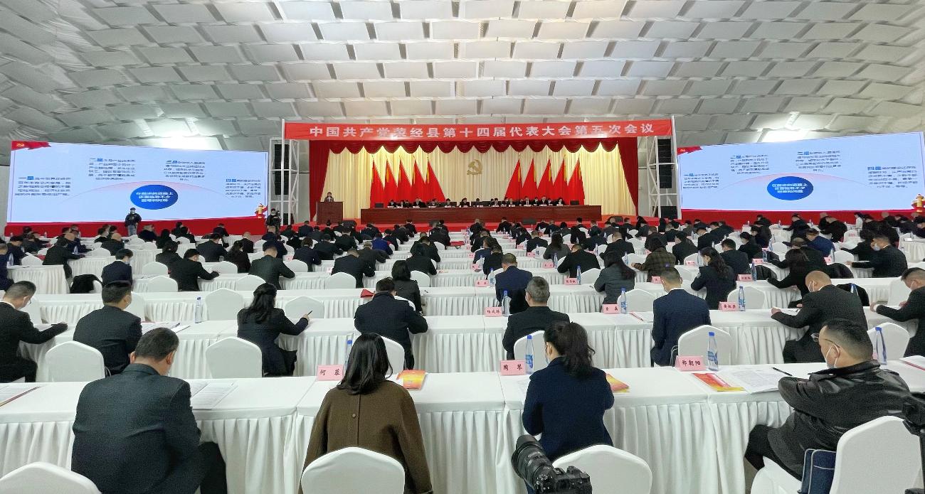 中国共产党荥经县第十四届代表大会第五次会议开幕