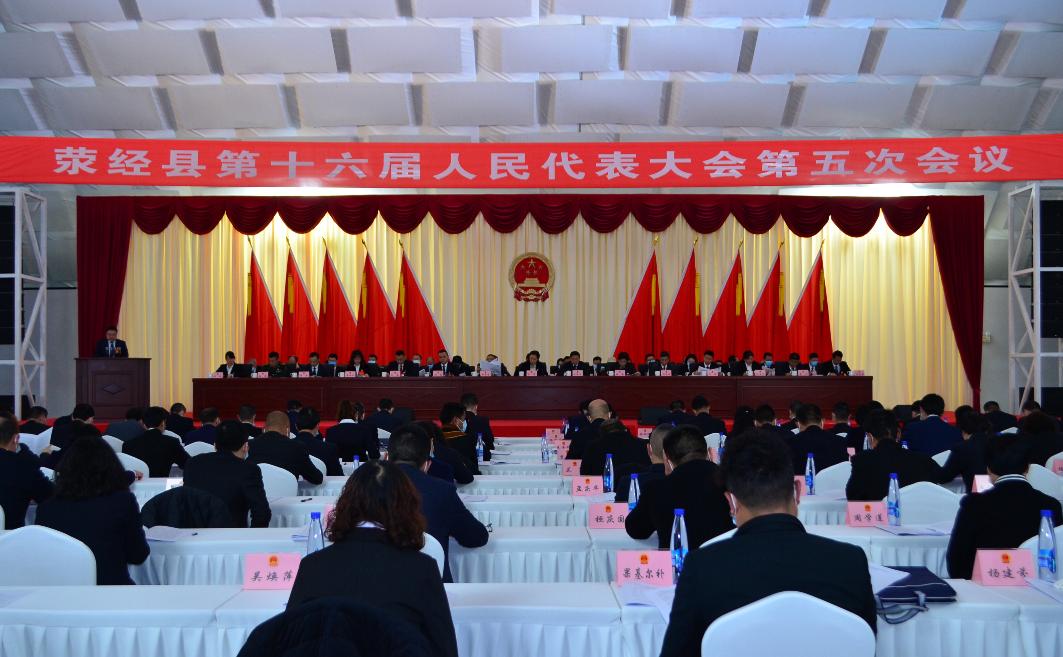 荥经县第十六届人民代表大会第五次会议开幕
